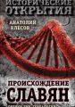 Клёсов А.А. Происхождение славян и других народов. Очерки ДНК-генеалогии.