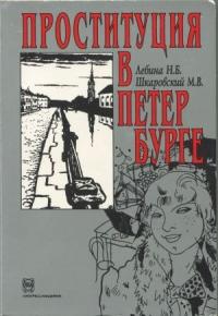 Лебина Н.Б., Шкаровский М.В. Проституция в Петербурге