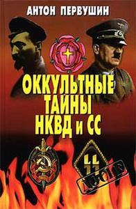 Первушин А.И. Оккультные тайны НКВД и СС