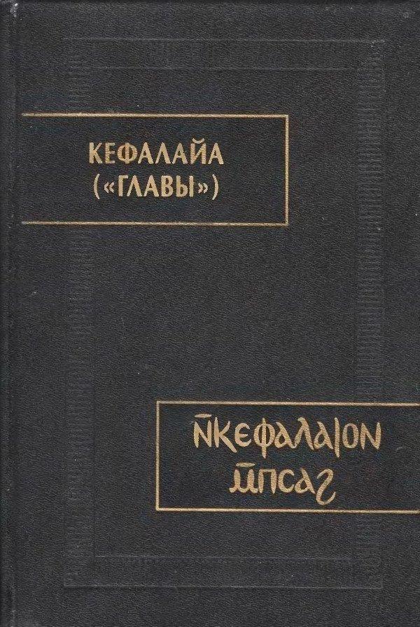 Кефалайа (