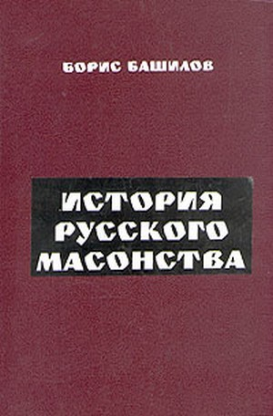 Башилов Б. История русского масонства