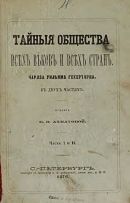 Гекеторн Ч.У. Тайные общества всех веков и всех стран ● Heckethorn Ch.W. The secret societies of all ages and countries