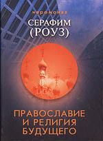 Роуз С. Православие и религия будущего
