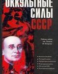 Оккультные силы СССР: Тайная война от Ленина до Ельцина
