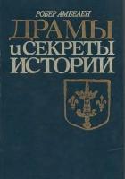 Амбелен Р. Драмы и секреты истории