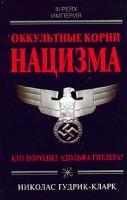 Гудрик-Кларк Н. Оккультные корни нацизма