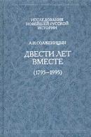 Солженицын А.И. Двести лет вместе
