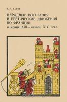 Керов В.Л. Народные восстания и еретические движения во Франции в конце XIII - начале XIV века