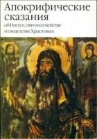 Апокрифические сказания об Иисусе, Святом Семействе и Свидетелях Христовых
