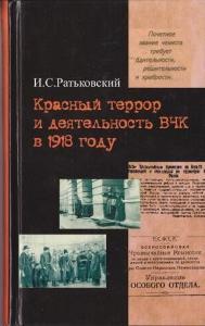 Ратьковский И.С. Красный террор и деятельность ВЧК в 1918 году