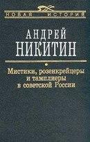 Никитин А.Л. Мистики, розенкрейцеры и тамплиеры в советской России