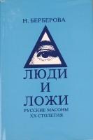 Берберова Н.Н. Люди и ложи: Русские масоны XX столетия