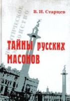 Старцев В.И. Тайны русских масонов