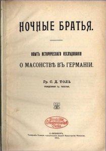Толь С.Д. Ночные братья