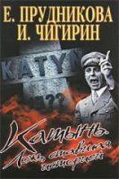 Прудникова Е., Чигирин И. Катынь: Ложь, ставшая историей