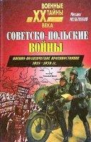 Мельтюхов М.И. Советско-польские войны. Военно-политическое противостояние 1918-1939 гг.