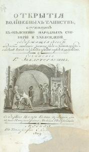 Эккартсгаузенъ Г. Открытiя волшебныхъ таинствъ, служащихъ къ объяснению народныхъ суевѣрiй и заблужденiй