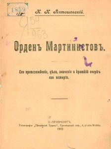 Антошевскiй К.К. Орденъ Мартинистовъ