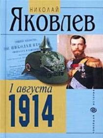 Яковлев Н.Н. 1 августа 1914