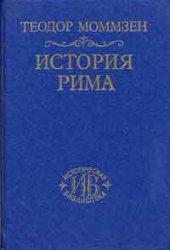 Моммзен Т. История Рима