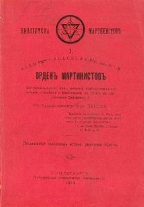 Чинский Ч. И. Орденъ мартинистовъ