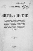 Герасимов Н.И. Нирвана и спасение