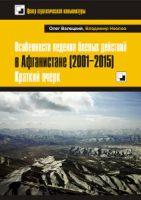 Валецкий О.В., Неелов В.М. Особенности ведения боевых действий в Афганистане (2001-2015)