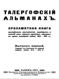 Талергофский альманах