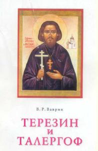 Ваврик В.Р. Терезин и Талергоф