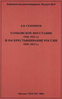Сенников Б.В. Тамбовское восстание 1918-1921 гг.