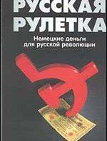 Шиссер Г., Трауптман Й. Русская рулетка: немецкие деньги для русской революции