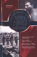 Литвин А.Л. Красный и белый террор в России. 1917-1922.