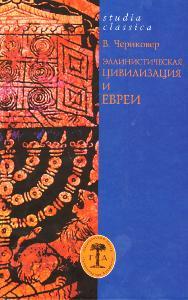 Чериковер В. Эллинистическая цивилизация и евреи