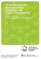 Неформальные молодежные сообщества Санкт-Петербурга: теория, практика, методы профилактики экстремизма