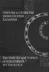 Флёрова В.Е. Образы и сюжеты мифологии Хазарии