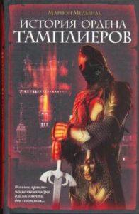 Мельвиль М. История ордена тамплиеров