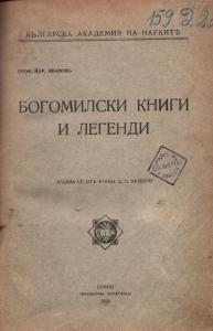 Иванов Й. Богомилски книги и легенди