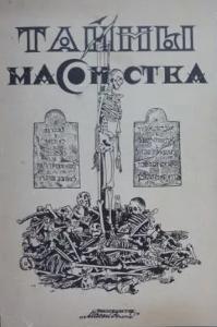 Иванов В.Ф. Тайны масонства
