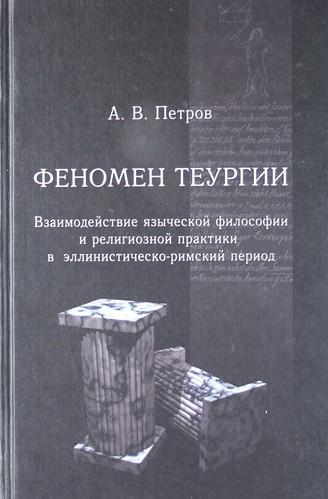 Петров А.В. Феномен теургии