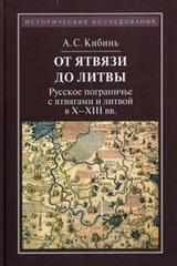 Кибинь А.С. От Ятвязи до Литвы