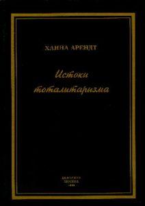Арендт Х. Истоки тоталитаризма