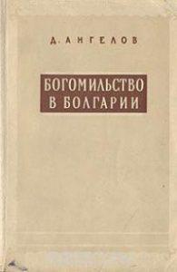 Ангелов Д. Богомильство в Болгарии