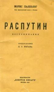 Палеолог М. Распутин. Воспоминания.
