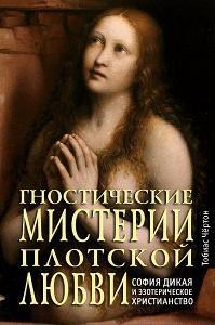 Чёртон Т. Гностические мистерии плотской любви. София Дикая и эзотерическое христианство.