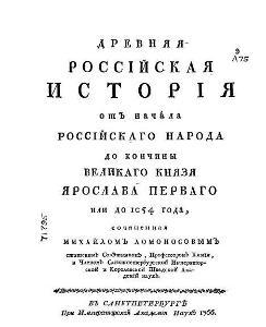Ломоносов М.В. Древняя россiйская исторiя отъ начала россiйскаго народа до кончины Великаго Князя Ярослава Перваго или до 1054 года