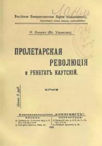Ленин Н. Пролетарская революция и ренегат Каутский