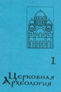 Церковная археология