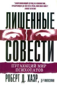 Хаэр Р.Д. Лишённые совести. Пугающий мир психопатов.