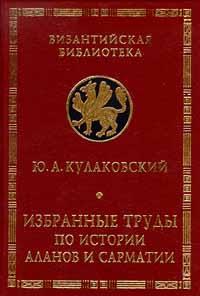 Кулаковский Ю.А. Избранные труды по истории аланов и Сарматии