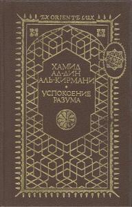 Кирмани (аль-Кирмани) Хамид ад-Дин. Успокоение разума (Рахат аль-акль)